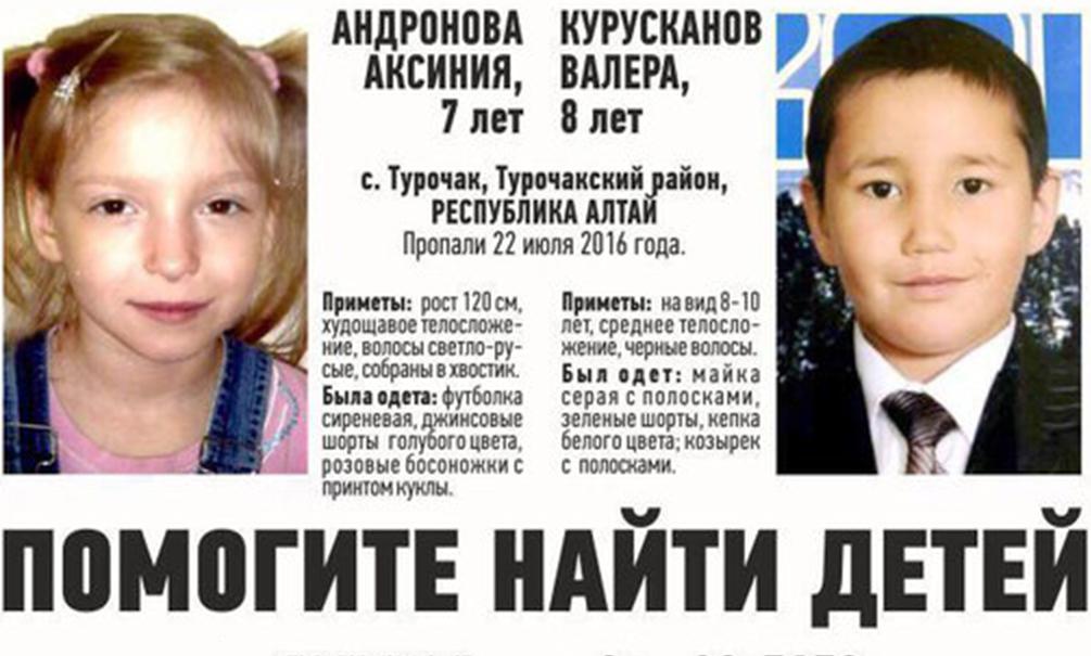 Тела пропавших на Алтае мальчика и девочки обнаружили в обитом железом сундуке