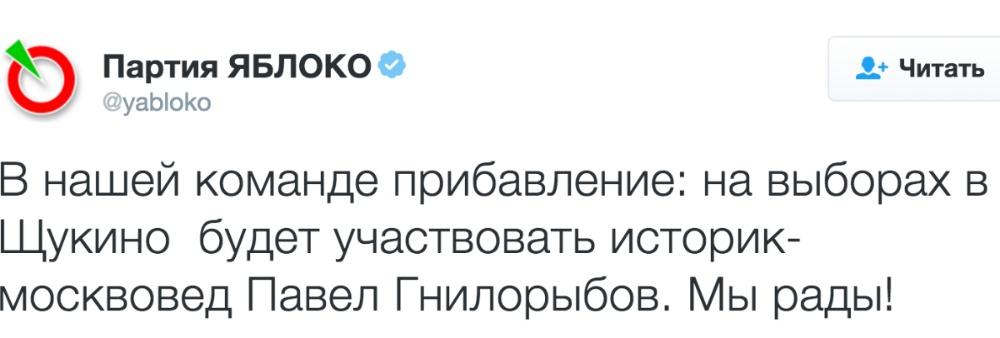 гнилорыбов-твиттер