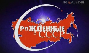 На Украине запретили телеканал «Ностальгия» за прославление Советского Союза