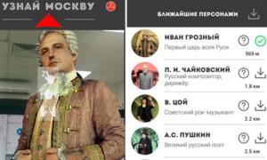 Поймать Цоя и Гагарина: власти Москвы создали отечественный аналог игры о покемонах