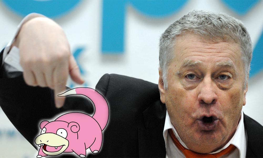 Жириновский встал на защиту покемонов и выступил против запрета мегапопулярной игры