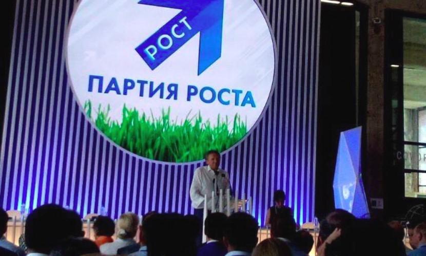 Насъезде «Партии роста» утверждают претендентов в Государственную думу
