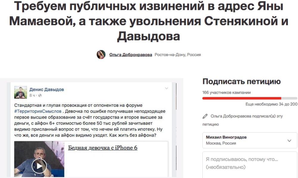 стенякина-айфон-петиция