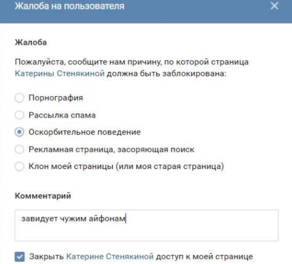 стенякина-вконтаке