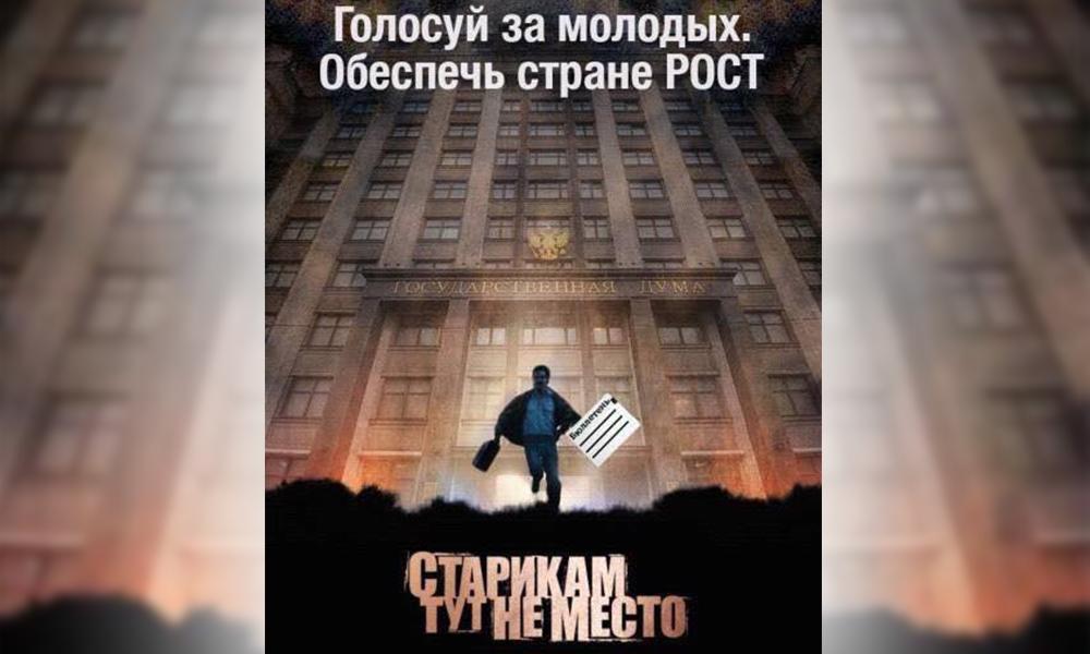 Партия Роста вызвала негодование в Сети оскорбительным предвыборным плакатом