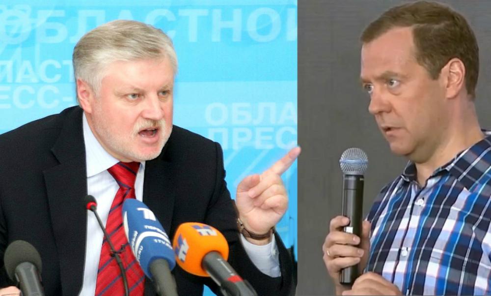 Сергей Миронов назвал Дмитрия Медведева