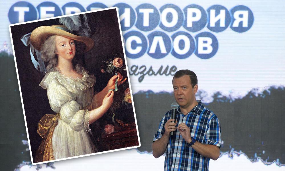 Премьера Медведева сравнили с французской королевой за предложение учителям заняться бизнесом