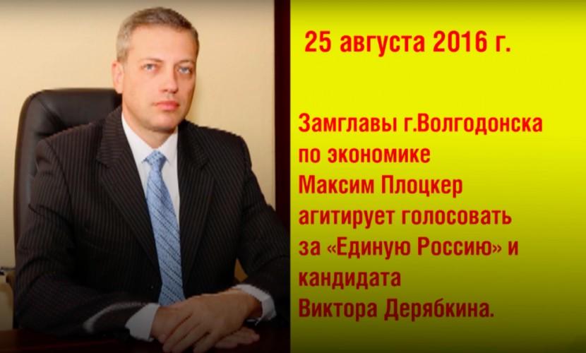 Незаконную агитацию за «Единую Россию» устроил высокопоставленный ростовский чиновник