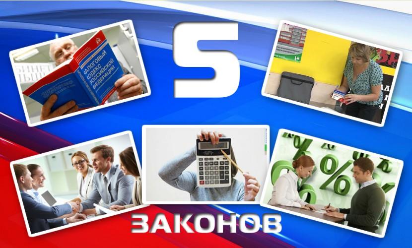 Топ-5 законов в области налогов и денежных обязательств вступили в силу с 1 августа