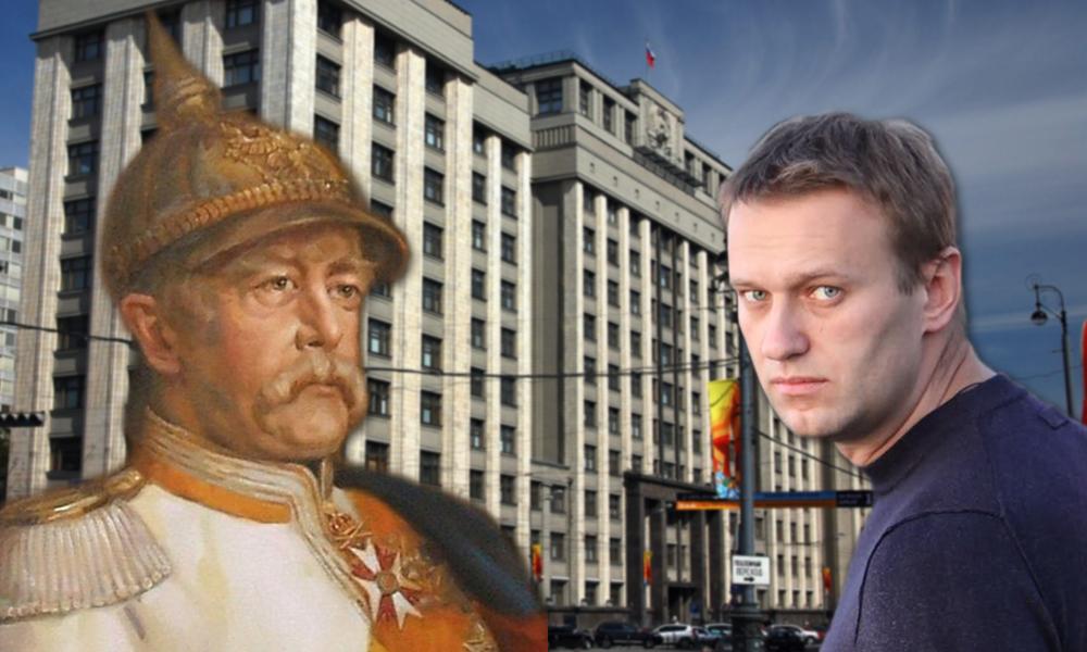 Навальный с помощью Бисмарка предрек оппозиции «закономерный и унизительный» проигрыш на выборах Госдумы