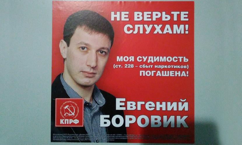 Пользователей Сети восхитила честность бывшего торговца наркотиками, выдвинувшегося в Госдуму от КПРФ