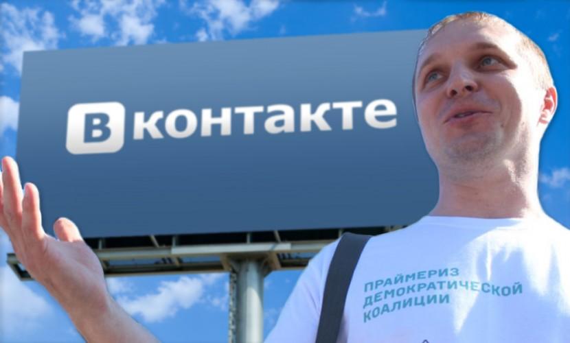 Полиция нашла свастику на странице ВКонтакте кандидата от ПАРНАС в Новосибирске