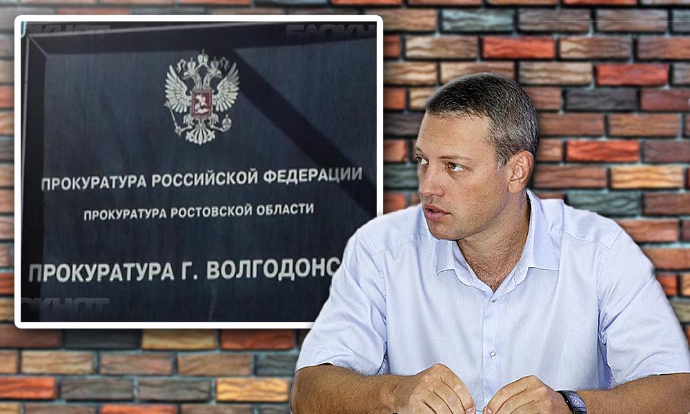 Прокуратура начала проверку в отношении замглавы Волгодонска Максима Плоцкера