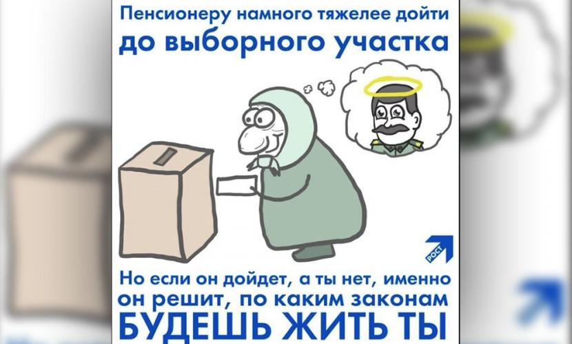 Партия Роста озадачила оскорбляющим пенсионеров плакатом с загадочным военным