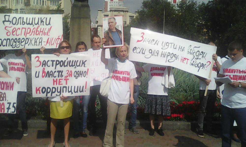 Обманутые дольщики после ответа генпрокурора устроили пикет в центре Красноярска