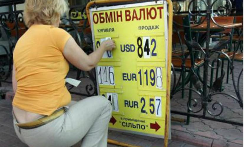 Украина обвинила Россию в обвале национальной валюты по отношению к доллару и рублю