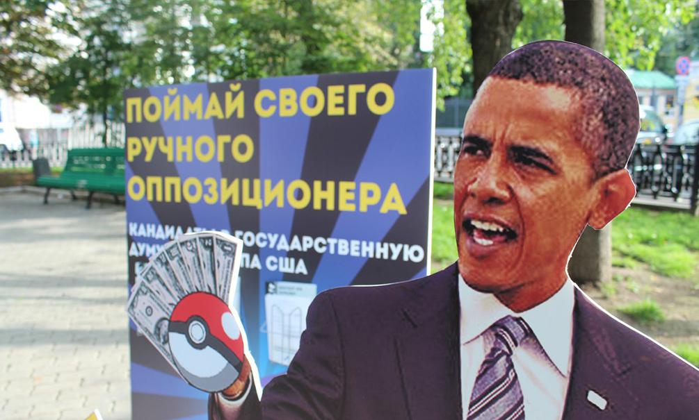Инсталляцией Obama go в Москве открылась охота на