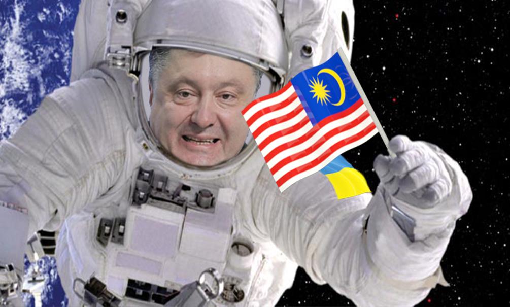 Порошенко предложил Малайзии вместе осваивать небо и космос