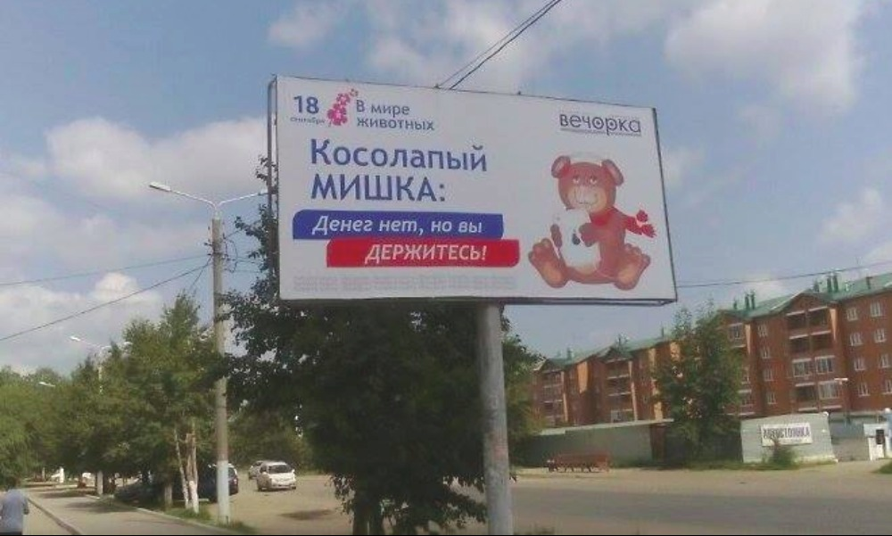Лидера «Единой России» Медведева высмеяли в Чите за легендарную фразу, адресованную пенсионерам
