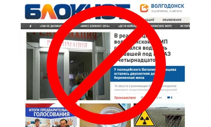 Перед выборами сайт «Блокнот Волгодонск» оказался под угрозой закрытия