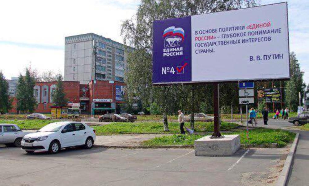 С глубоким пониманием: «Единая Россия» установила баннер на парковке для инвалидов в Петрозаводске