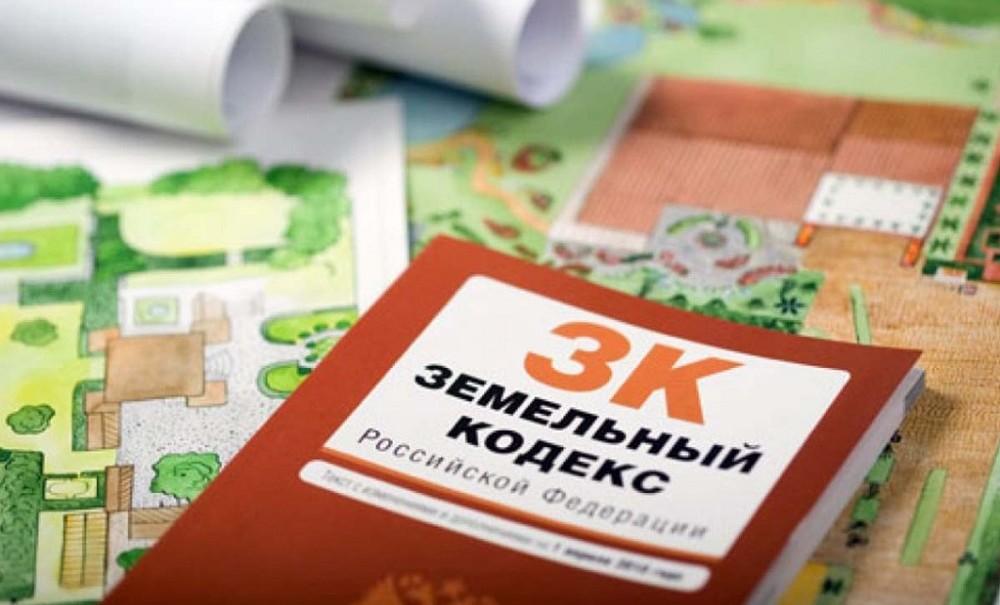 Поправки в Земельный кодекс Российской Федерации вступили в силу