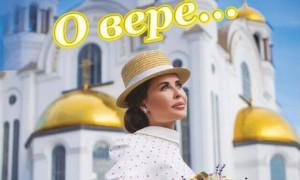 Скандальная звезда «Уральских пельменей» попала на обложку книги проекта «Батюшка онлайн»