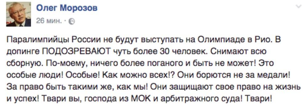 морозов-олег-скрин