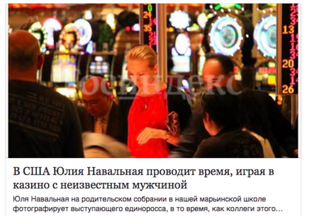 навальный-жена-слежка