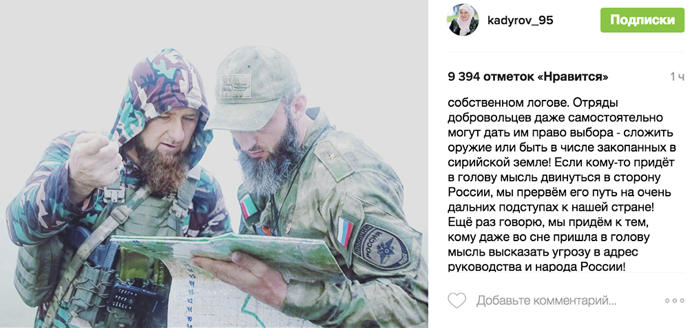 пост Кадыров