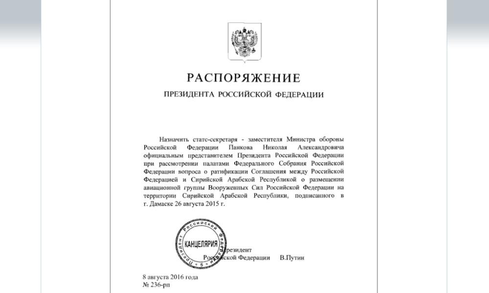 Путин внес в Государственную думу документ обессрочном размещении авиации вСирии