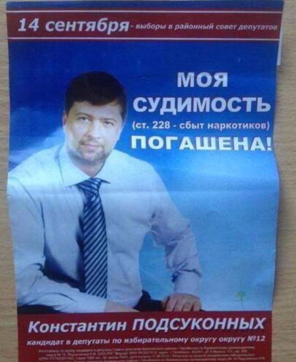 судимость-кандидат