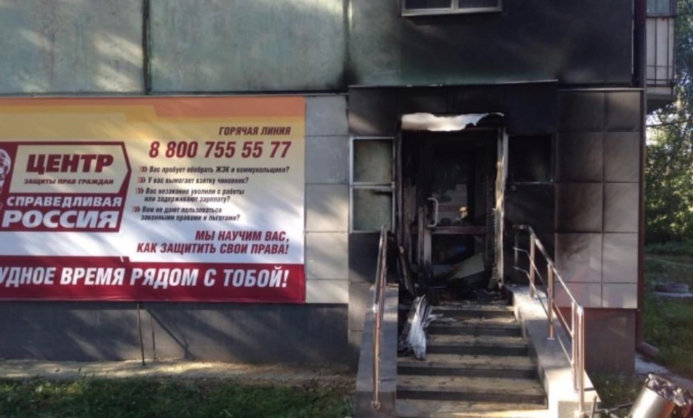 Поджог Центра защиты прав граждан в Екатеринбурге - грязная и опасная провокация, - Миронов