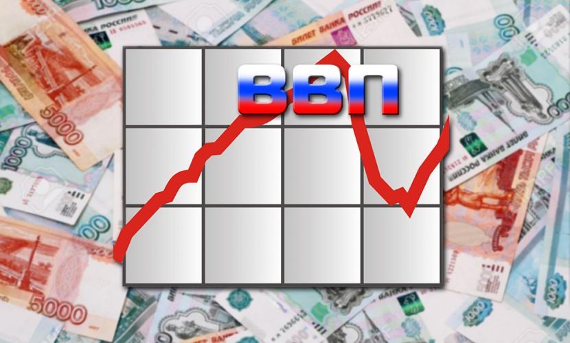 Росстат оценил сокращение ВВП РФ воII квартале в0,6%