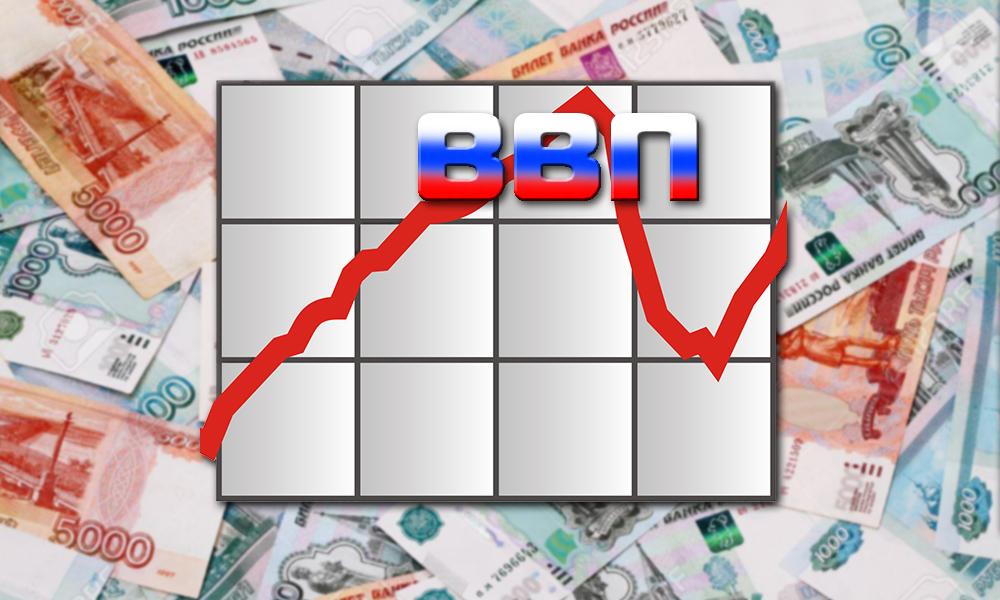 Российская экономика показала признаки жизни и замедлила падение в два раза