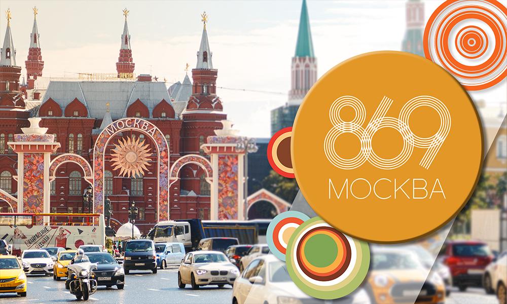 Календарь: 10 сентября - Москва с размахом празднует 869-летие