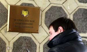 Полиция проводит обыски в офисе Всероссийского объединения болельщиков