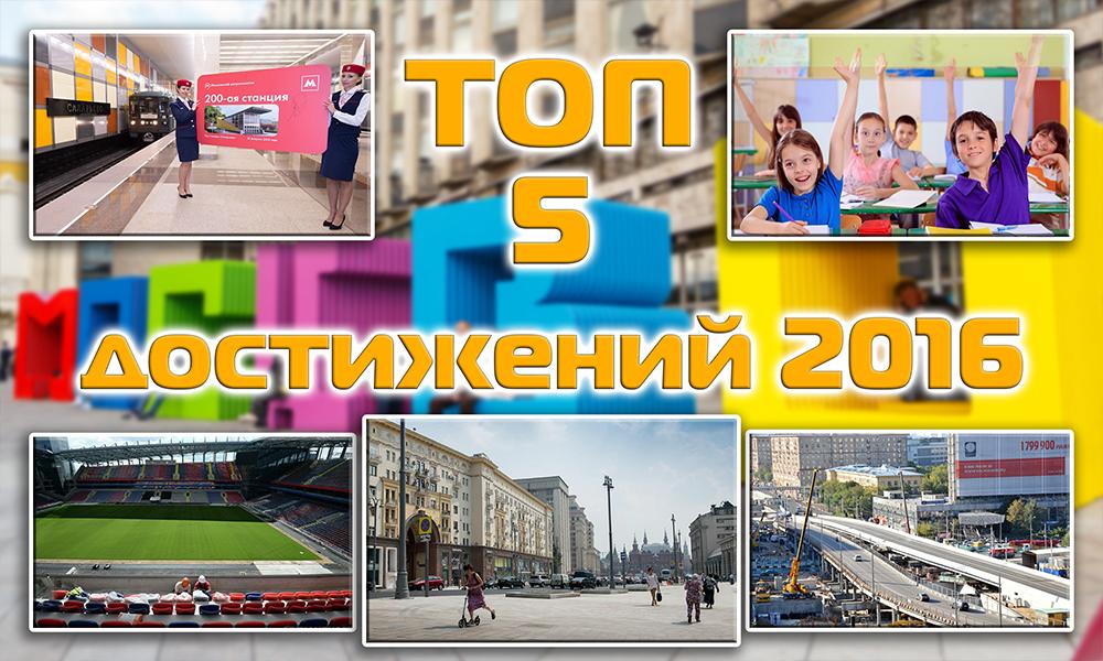 Топ-5 достижений столицы России в 2016 году, которые восхитили москвичей и гостей