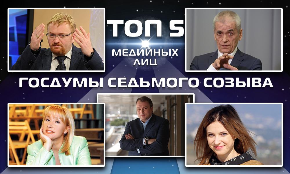 Топ-5 телезвезд, прорвавшихся в Госдуму по итогам выборов-2016