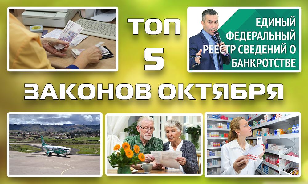 Топ-5 законов, которые c октября сделают лекарства для россиян дешевле, а Боливию доступнее