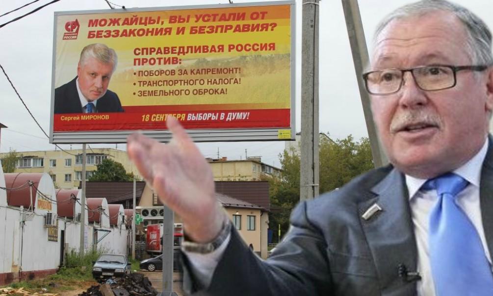 Зампред Госдумы сообщил о подготовке массовых фальсификаций в Подмосковье