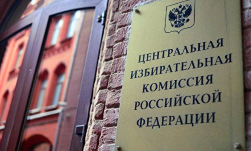 ЦИК исключил изсписков 5-ти партий девять претендентов в народные избранники Государственной думы