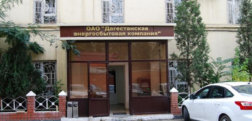 ОАО «Юридическое агентство «СРВ» добилось приостановки дела о банкротстве  ПАО «ДЭСК» 26ea6b44d29