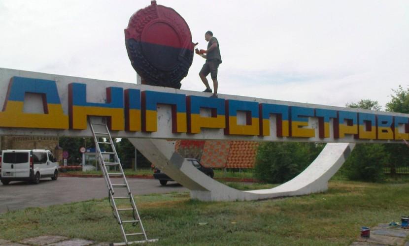 Власти украинского Днепра отказались от дружбы с тремя российскими городами
