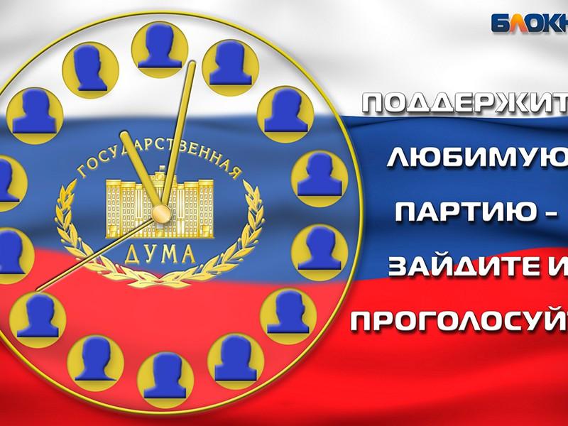 Заключительный предвыборный опрос по формированию Госдумы проводит