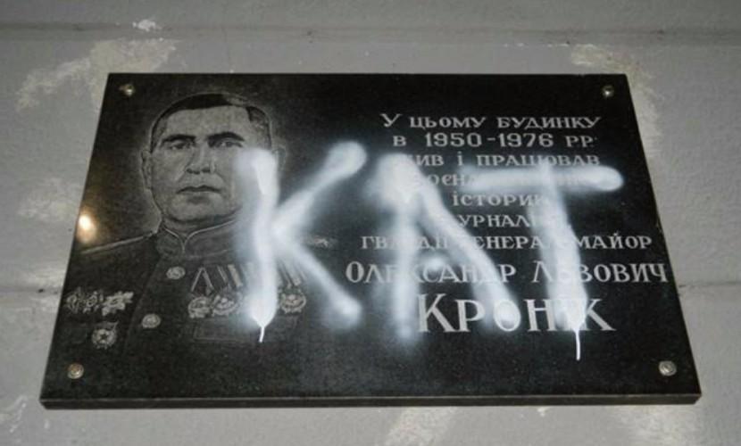 Вандалы изуродовали неприличной надписью мемориальную доску советскому военачальнику в Киеве