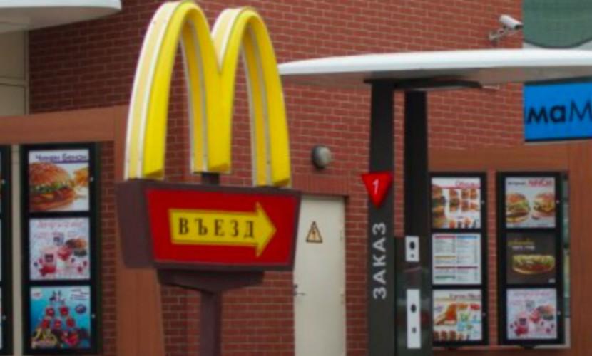Москвич потребовал от McDonald's миллион за «позор» и «нравственные страдания» его спутницы