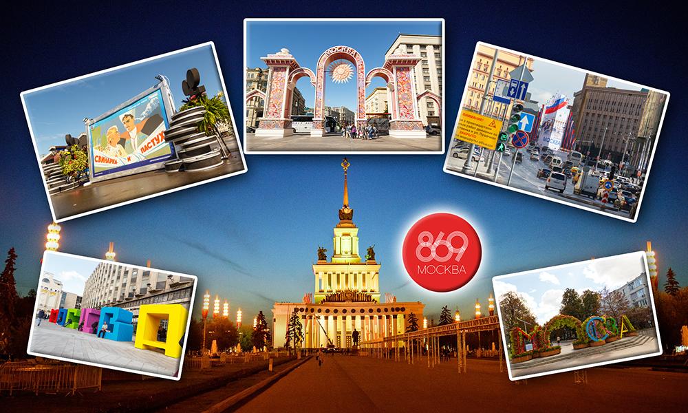 Топ-5 объектов, которые поднимут настроение москвичам в День города-2016