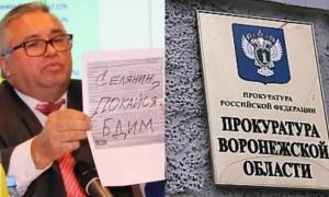 Финансовые махинации главы Воронежского избиркома подтвердила прокуратура