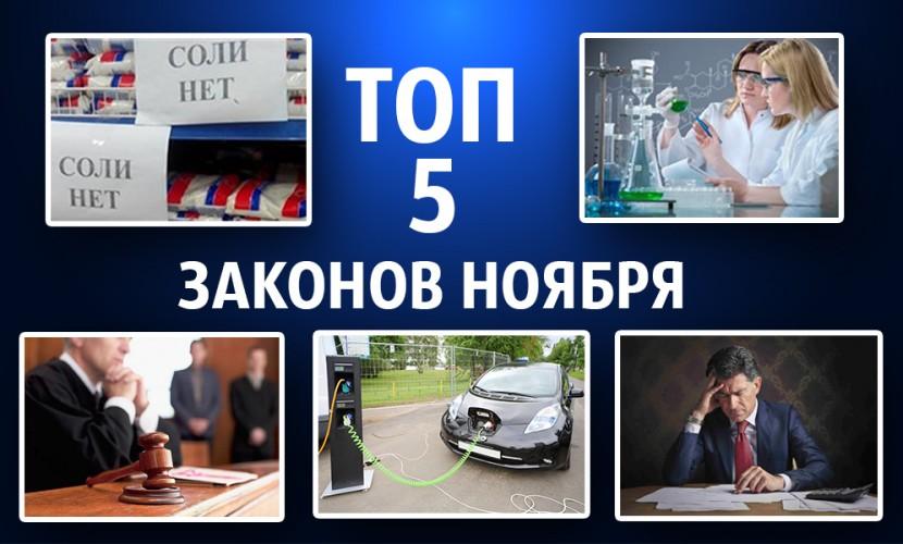 Стало известно, что поменяется вжизни граждан России спервого ноября